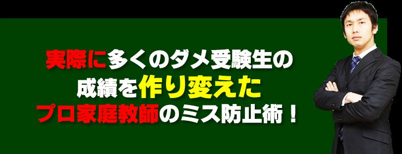 23.プロ家庭教師のミス防止術