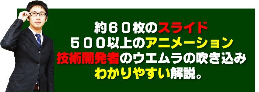 26.スライド・アニメーション