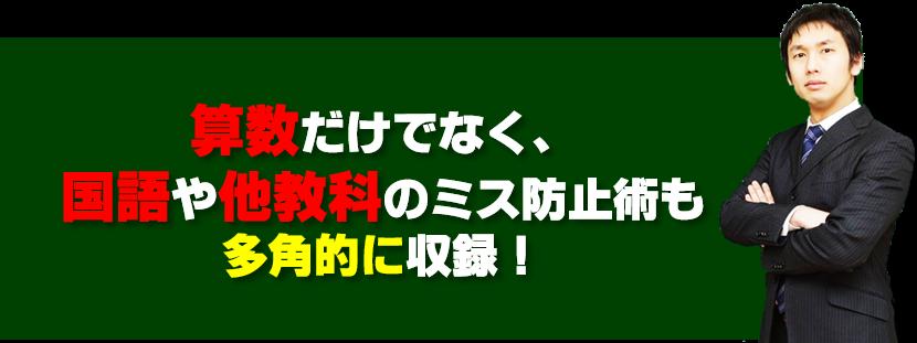 28.数学・国語・他教科のミス防止術