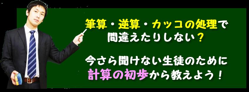 セルフィン計算ミス防止術は、計算の正確性とスピードの両方同時改善。計算の初歩も教える