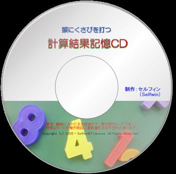 高校受験数学。計算結果記憶CD 無料プレゼント。