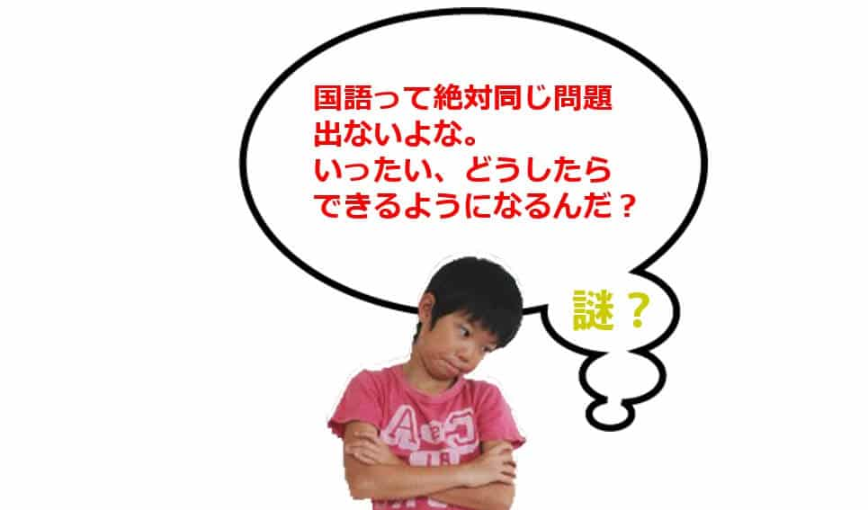 国語どうしてできないか?