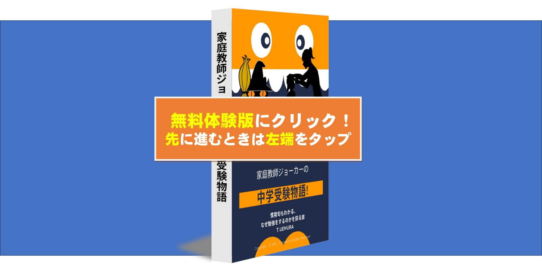 慣用句も学べる受験小説中学受験物語 無料体験版