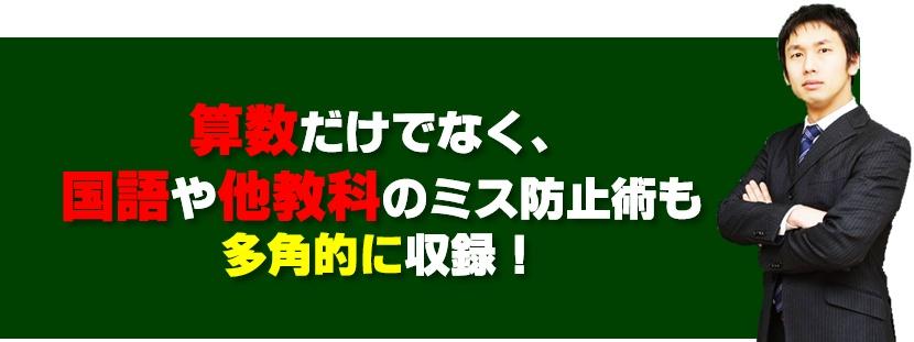 28.算数・国語・他教科のミス防止術