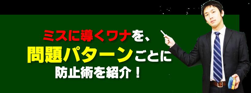 29.問題パターンごとのミス防止術