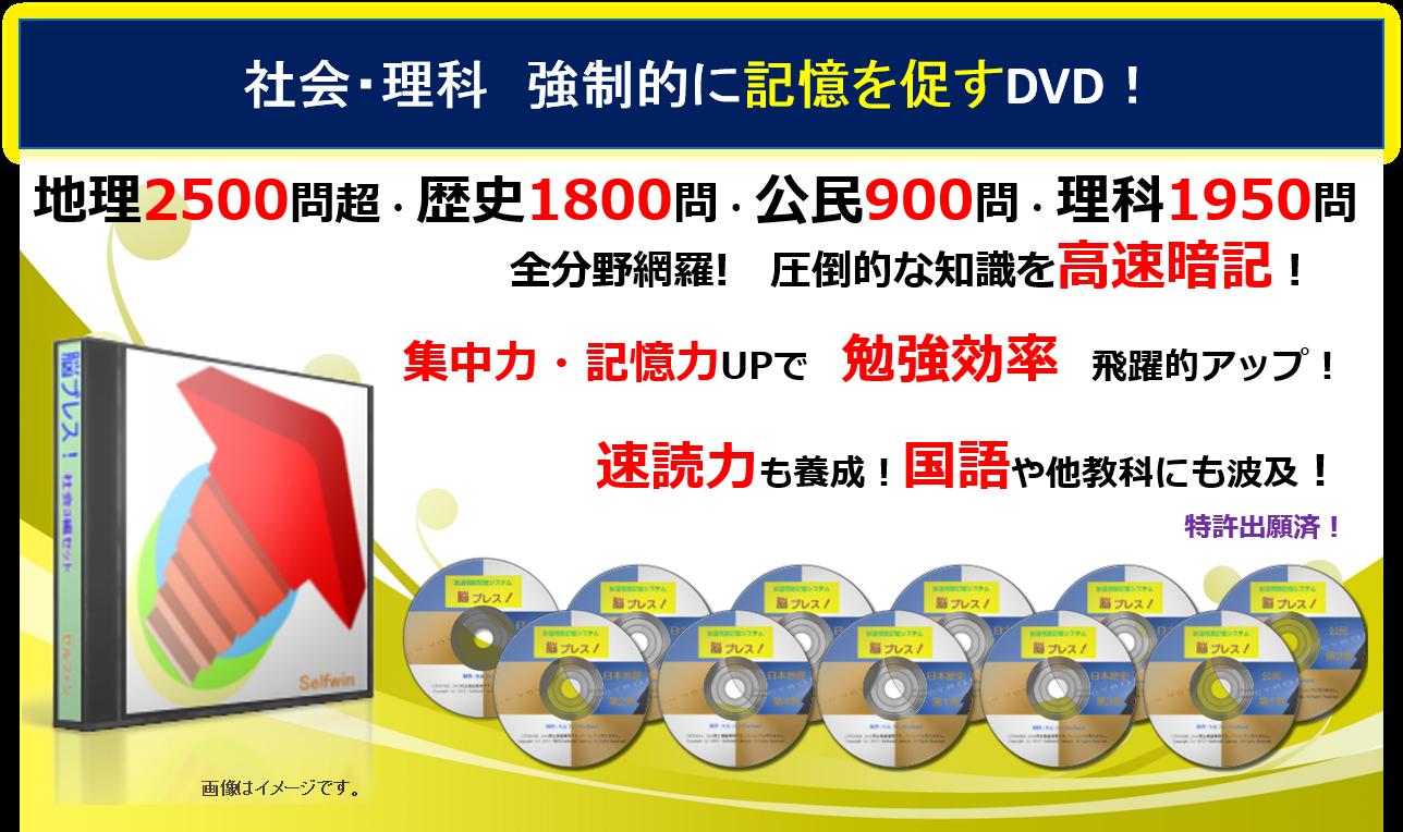 社会理科高速記憶DVD 脳プレスご案内ページ