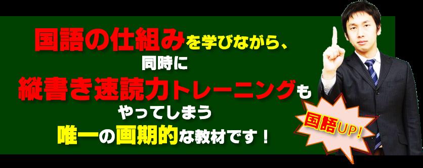 日本語の仕組みを学びながら速読トレーニング 国語文法授業&脳プレス