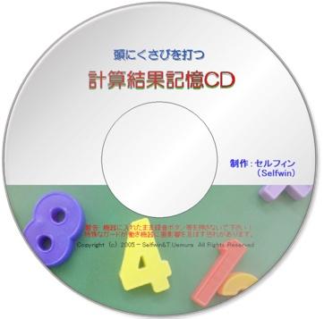 中学受験算数。計算結果記憶CD 無料プレゼント。
