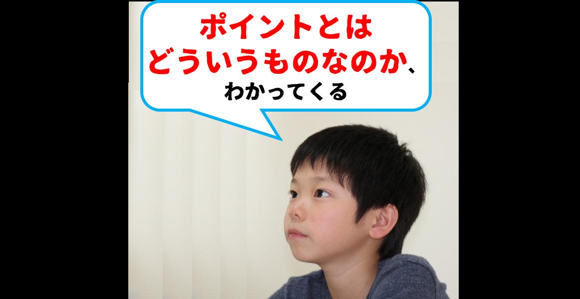 中学受験オンライン国語講座 ポイントがわかってくる