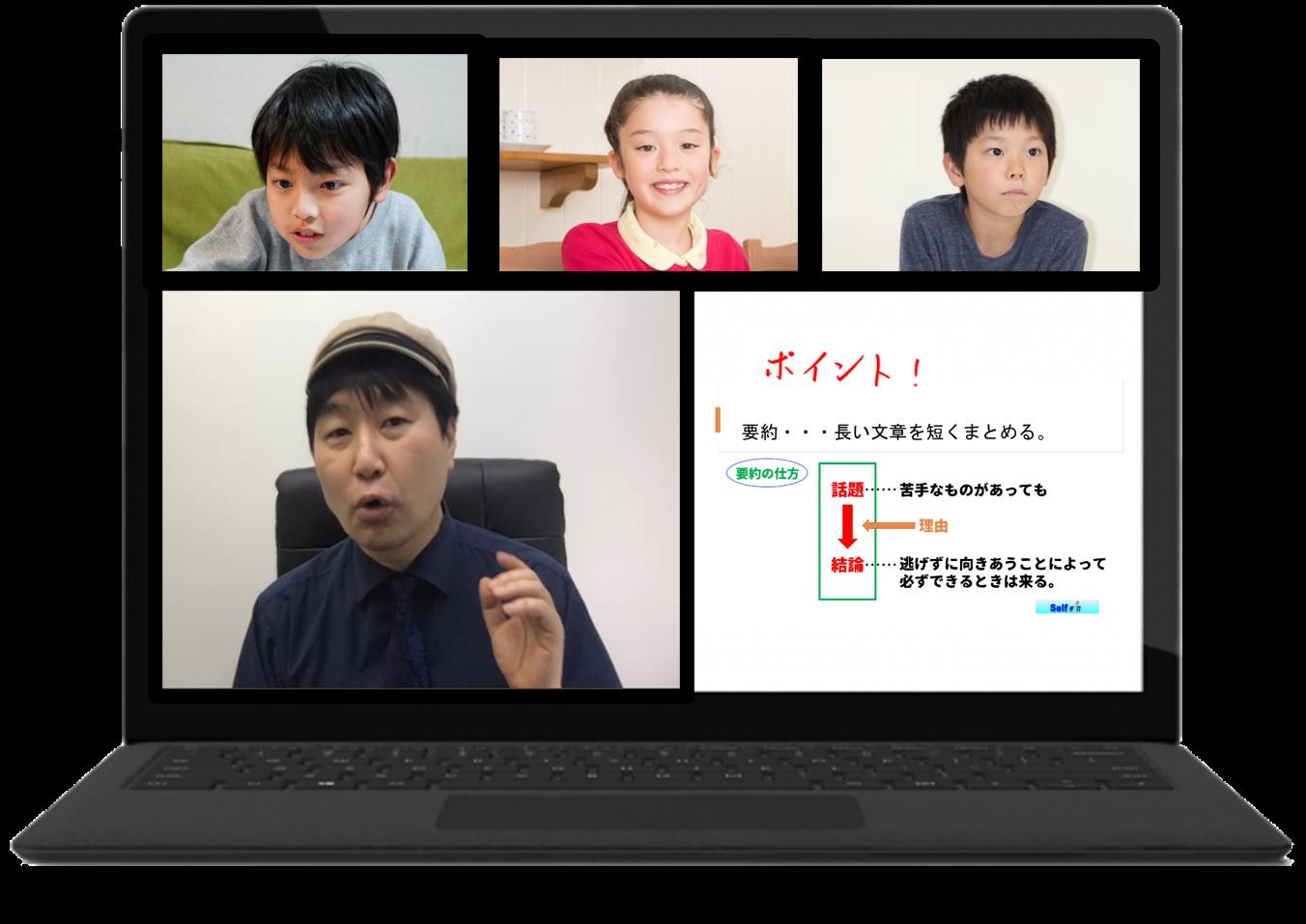 自宅でインターネット双方向オンライン指導 国語