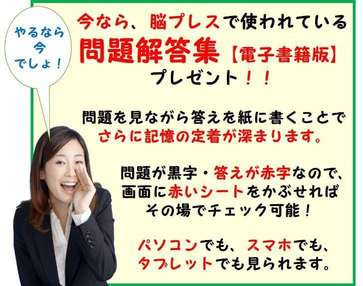 特典PDF問題集プレゼント