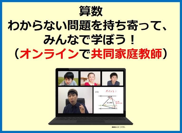 家庭教師による算数オンライン問題持ち寄り教室
