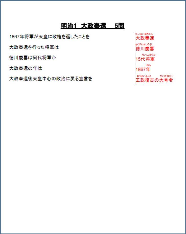 中学受験 脳プレス電子書籍サンプル