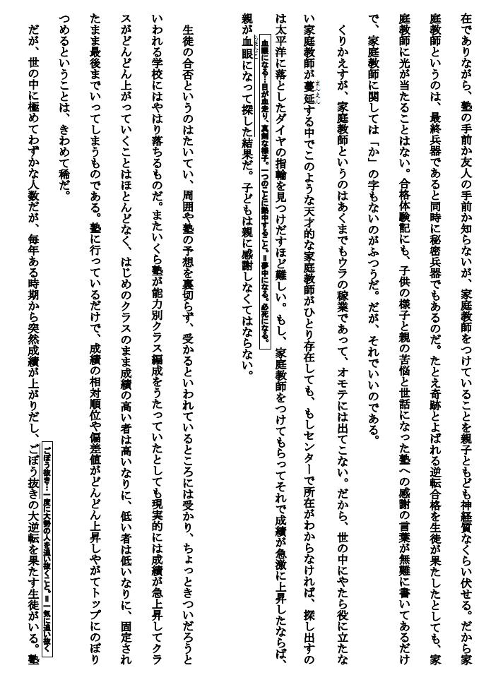 中学受験物語 体験版 第1章 プロローグ p5