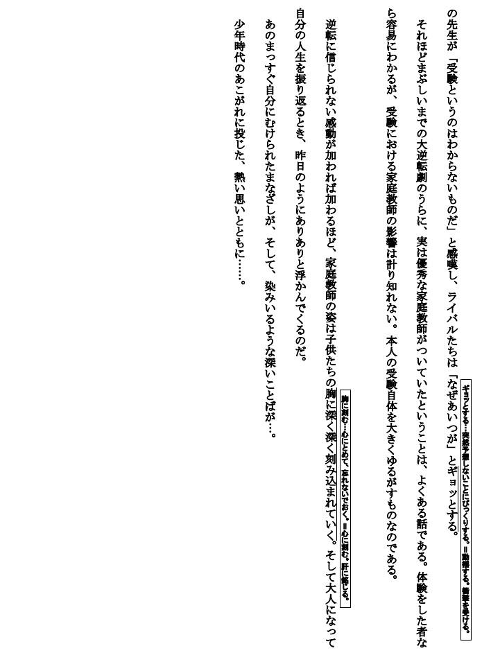 中学受験物語 体験版 第1章 プロローグ p6