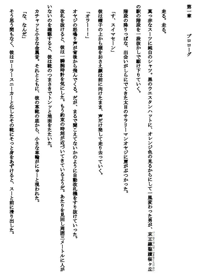 中学受験物語 体験版 第1章 プロローグ p1