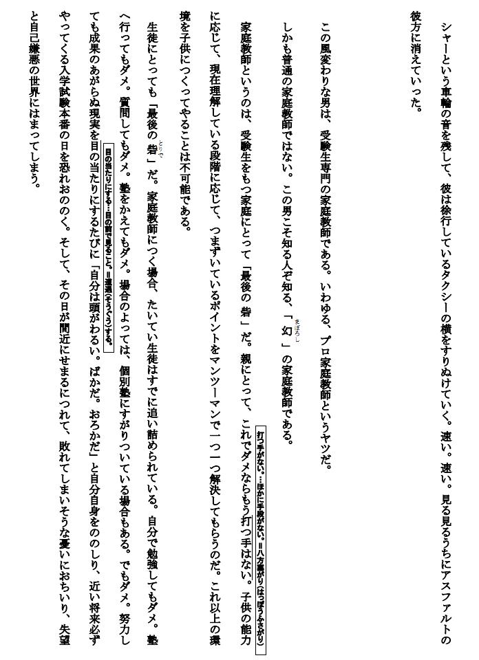 中学受験物語 体験版 第1章 プロローグ p2