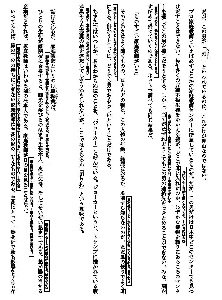中学受験物語 体験版 第1章 プロローグ p4