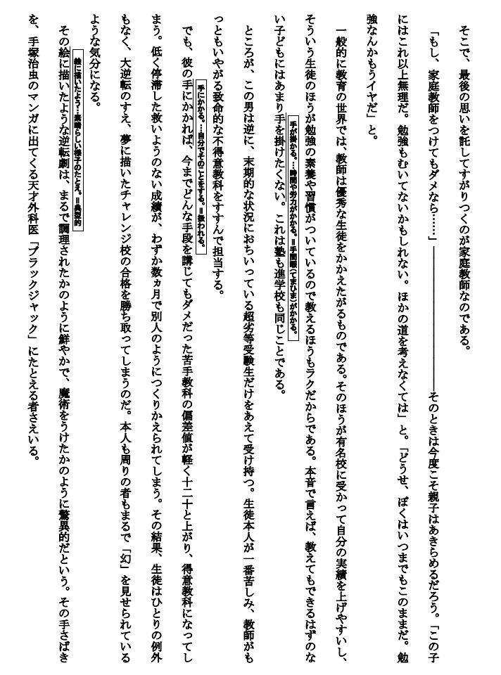 中学受験物語 体験版 第1章 プロローグ p3