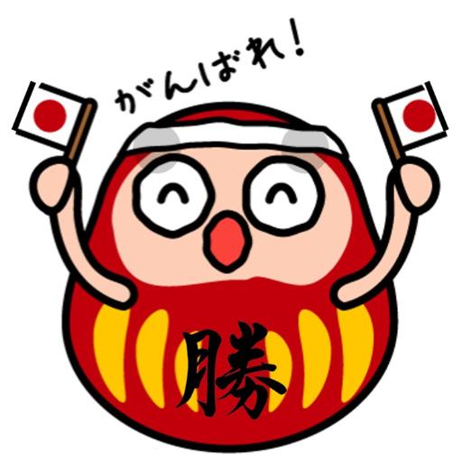 中学受験勝利キャラクター